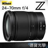 NIKON Z 24-70MM f/4 S 總代理公司貨 分期零利率 德寶光學 Z7 Z6 EOS R A73 無反