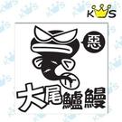 【收藏天地】防水防曬*安全帽 汽機車 萬用貼-大尾鱸鰻(2色) 大