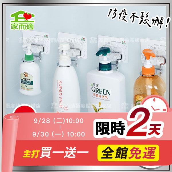 買一送一【全館免運2天9/28-9/30】304不鏽鋼瓶罐置物架↘︎限時5折