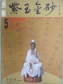 【書寶二手書T1/雜誌期刊_QIV】紫玉金砂_5期_台灣年俗版畫特輯