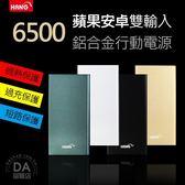 【手配任選3件88折】行動電源 6500型 大容量 快速充電 移動電源 2A雙輸出 超薄鋁合金 HANG Q5 4色