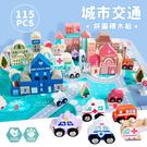 115PCS木製拼圖城市積木組 玩具 小汽車 交通積木 拼圖