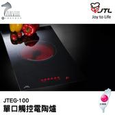 《喜特麗》單口觸控電陶爐 JTEG-100