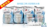 4入裝晶工牌濾心適用晶工牌JD系列飲水機送除水垢檸檬酸適用CF-2532A/CF-2552A