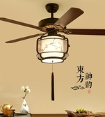 吊扇燈-新中式吊扇燈簡約客廳餐廳led復古臥室電風扇帶風扇LED吊燈