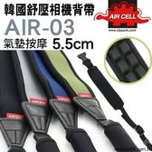 【聖影數位】韓國製 AIRCELL 5.5cm AIR-03 氣墊式按摩舒壓相機背帶
