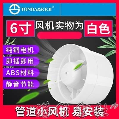 通風扇 家用小型排氣扇衛生間4/6寸強力靜音窗壁掛式換氣扇廚房100抽風機 交換禮物