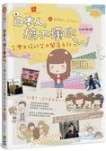 日本人,搞不懂你ㄋㄟ!台灣女孩的留日闖蕩手記(加料新版)