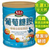 299免運3件組【馬玉山】營養全穀堅果奶-葡萄糖胺配方850g~數量有限售完為止