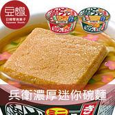【即期良品】日本泡麵 日清 兵衛迷你濃厚碗麵(豆皮/天婦羅)