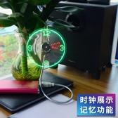 LED時鐘風扇 USB發光閃字小風扇 創意廣告DIY手持風扇男女禮物 風扇