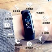 潮流彩屏智慧計步手環男女情侶測心率時尚手錶學生防水電子錶 交換禮物