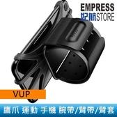 【妃航】VUP 4~6.5 S/M/L 尺吋 鷹爪/彈力 腕帶/臂帶/臂套 萊卡/透氣 運動/跑步Uber Eats