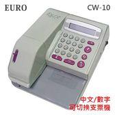 EURO 歐元 CW-10 微電腦 中文 / 數字 雙用型支票機 /台