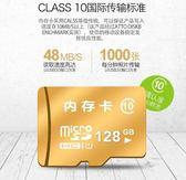 全館79折-手機記憶卡內存128g通用存儲卡內存卡小米vivo華為oppo高速TF卡