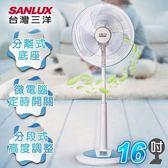 SANLUX台灣三洋 風扇 16吋微電腦遙控定時電風扇(立扇) EF-16SRA