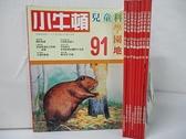 【書寶二手書T3/少年童書_EIZ】小牛頓_91~100期間_共9本合售_鐵的故事