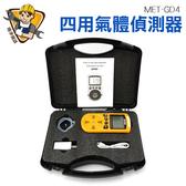 《精準儀錶旗艦店》四用氣體偵測器四合一氣體偵測器氧氣一氧化碳硫化氫可燃氣體MET GD4