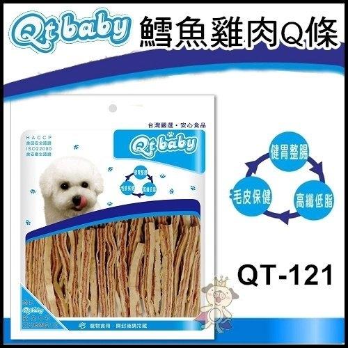 『寵喵樂旗艦店』台灣研選Qt baby 純手工烘焙 狗零食-鱈魚肌肉Q條 (QT-121)