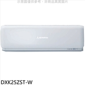 三菱重工【DXK25ZST-W】變頻冷暖分離式冷氣內機4坪