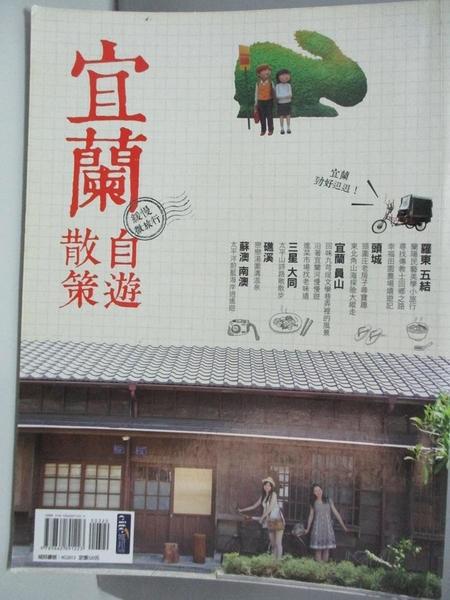 【書寶二手書T9/旅遊_DDE】作客遊台灣-宜蘭自遊散策_容雨君 林世傑