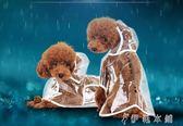 狗狗雨衣 泰小型犬雨傘小狗四腳柯基防水雨披寵物衣服  伊鞋本鋪