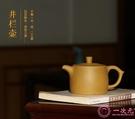 紫砂壺 紫砂壺/茶壺茶具 手工制作 原礦黃金段 井欄壺300cc