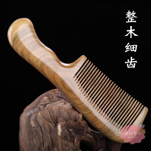 美髮梳 綠檀木梳子檀香木防靜電天然大齒寬齒捲髮長髮家用女按摩梳子【快速出貨】