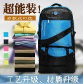 登山防水超大容量雙肩包男戶外背包行李包登山旅行包女書包 QG4067『M&G大尺碼』