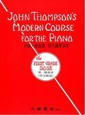 【小麥老師 樂器館】約翰 湯姆遜【第一級】現代鋼琴課程 【E159】