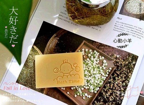 心動小羊^^嬰兒皂寶貝皂必備-嬰兒洗澎澎手工皂DIY材料 工具 手工皂皂章