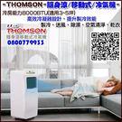 湯姆盛移動式冷氣機(THOMSON01M)【3期0利率】【本島免運】