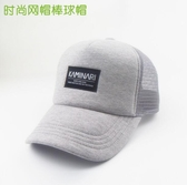 卡車帽新款春夏網帽棒球帽