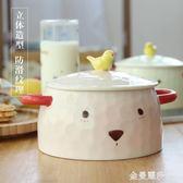 雙耳帶蓋家用大號陶瓷泡面碗創意學生可愛日式沙拉碗湯碗 金曼麗莎