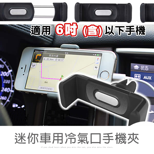 迷你 車用 360度旋轉 手機座 冷氣出風口 通用 手機夾 手機 支架 IPHONE 三星 OPPO SONY HTC 車載