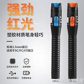 5公里/10公里紅光筆打光筆通光筆筆式紅光源光纖測試筆AUA-1mw/10mw 1995生活雜貨
