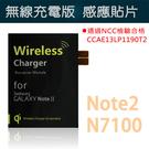 AHEAD 領導者 無線接收片 Samsung Galaxy Note2 N7100 感應貼片 Qi無線充電接收片 通過NCC認證