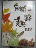【書寶二手書T7/科學_LDJ】自然野趣DIY_黃一峰