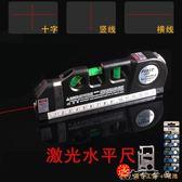 水平尺 激光帶磁性迷你水平儀紅外線高精度多功能微型打線器投線儀YYJ 卡卡西