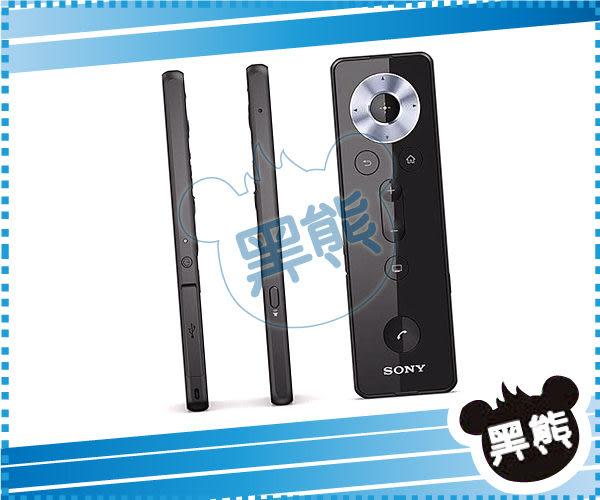 黑熊館 SONY 索尼原廠 BRH10 BRH-10 雙功能智慧藍芽耳機 具備聽筒功能 藍芽遙控 防水