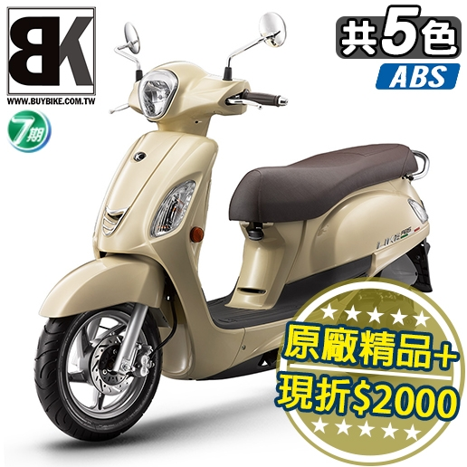 【抽Switch】萊客LIKE125 ABS 七期 2020 送6650精品組 現折2000 六萬好險(SJ25XH)光陽