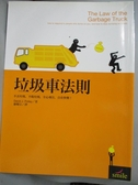 【書寶二手書T1/心理_HND】垃圾車法則_羅耀宗, 大衛.波萊
