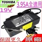 TOSHIBA 充電器(原廠)-19V,3.95A,75W,L300,L550D,L650D,L675,L750,L800D,L805, L830D,L835D,L840D,PA3380U
