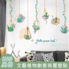 INS風格 植物文藝創意壁貼 裝飾貼紙 牆壁貼 佈置壁紙
