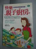 【書寶二手書T8/家庭_HDI】快樂親子廚房_簡芝妍