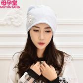坐月子帽薄款透氣純棉防風產婦帽子孕婦帽頭巾產後用品  朵拉朵衣櫥
