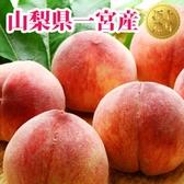 【果之蔬-全省免運】日本山梨縣一宮水蜜桃原箱12~15入(5KG±10%)