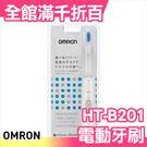 日本 OMRON 歐姆龍 水洗音波 電動牙刷 附電池 聲波式 HT-B201【小福部屋】