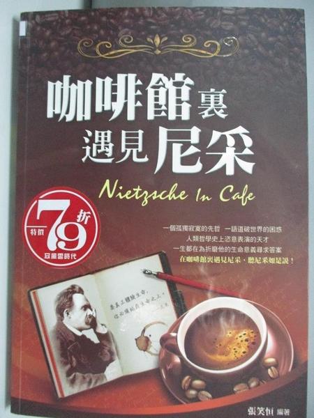 【書寶二手書T8/哲學_AB3】咖啡館裏遇見尼采_張笑恒