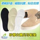 矽膠立體足弓鞋墊 減壓舒適耐久走 矽膠鞋...